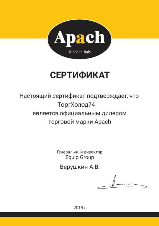 TorgHolod74_Apach