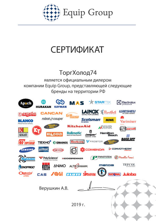 TorgHolod74_Equip Group